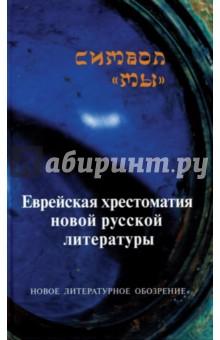 Символ Мы. Еврейская хрестоматия новой русской литературы александр филиппов вся политика хрестоматия