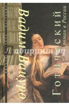 Готический роман в России готический роман в россии