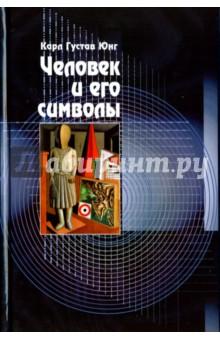 Человек и его символы тур хейердал биография книга 3 человек и мифы