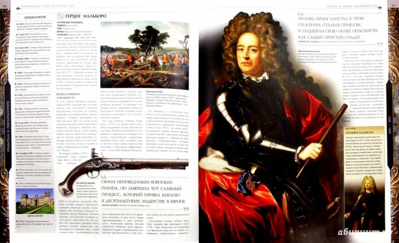 Иллюстрация 1 из 27 для Все великие полководцы - Р. Грант | Лабиринт - книги. Источник: Лабиринт
