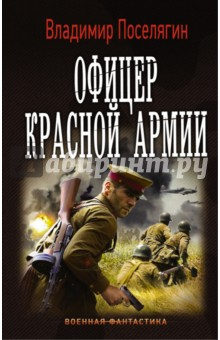 Офицер Красной армии книги издательство аст офицер красной армии