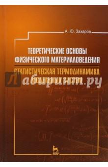 Теоретические основы физического материаловедения.  Статистическая термодинамика модельных систем зомфри блог глава 2