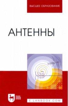 Антенны. Учебное пособие атаманенко и шпионское ревю
