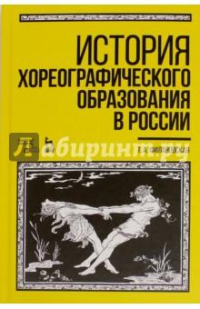 История хореографического образования в России. Учебное пособие