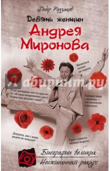 Девять женщин Андрея Миронова раззаков фёдор ибатович девять женщин андрея миронова