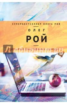 Электронная книга Сценарий собственных ошибок