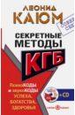 Секретные методы КГБ. Психокоды и звукокоды успеха, богатства, здоровья (+CD)