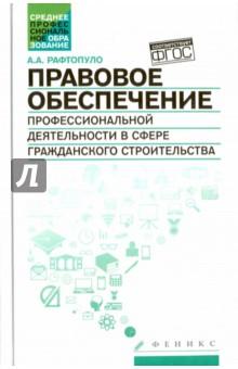 Правовое обеспечение профессиональной деятельности в сфере гражданского строительства