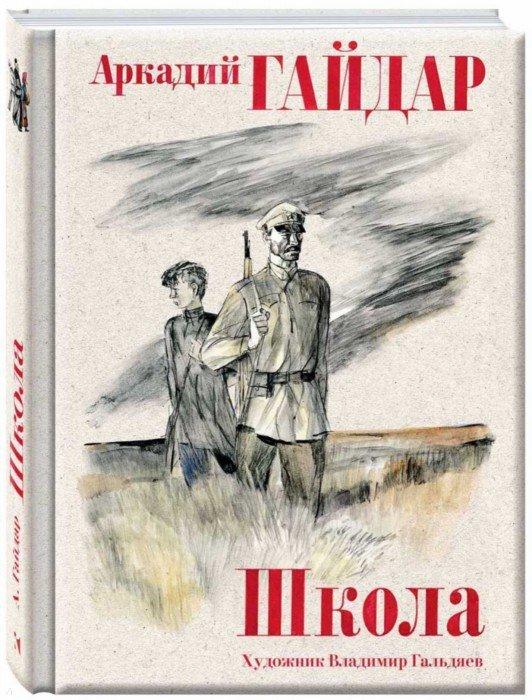 Иллюстрация 1 из 39 для Школа - Аркадий Гайдар | Лабиринт - книги. Источник: Лабиринт