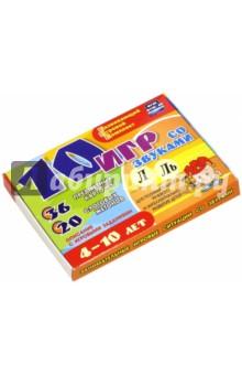 10 игр со звуками Л, Ль для познавательного, речевого и интеллект. развития детей 4-10 лет. ФГОС