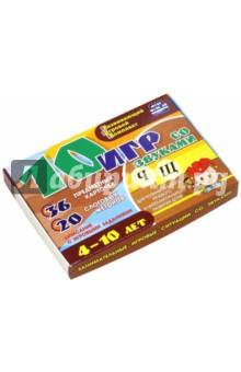 10 игр со звуками Ч, Щ для познавательного, речевого и интеллектуального развития детей 4-10 л. ФГОС