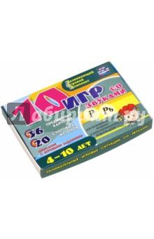 10 игр со звуками Р, Рь для познавательного, речевого и интеллект. развития детей 4-10 лет. ФГОС