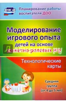 Моделирование игрового опыта детей 4-5 лет.  Технологические карты. ФГОС ДО речевое развитие детей 4 5 лет методическое пособие для воспитателей фгос
