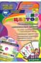 Мир цветов. Познавательные комплексные занятия. Развивающие задания и игры (+CD), Славина Т. Н.