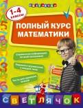 Полный курс математики. 1-4 классы