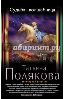 Судьба-волшебница (с факсимиле) от Лабиринт