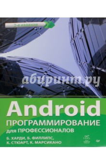 Android. Программирование для профессионалов practical global optimization computing methods in molecular modelling