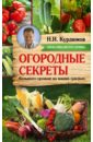 Огородные секреты большого урожая на ваших грядках, Курдюмов Николай Иванович