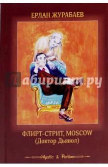Флирт-стрит, Moscow (Доктор Дьявол) что нужно чтобы увиличить лошадиные силы в стрит рей серах