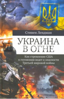 Украина в огне. Как стремление США к гегемонии ведет к опасности Третьей мировой войны бегонию корневую в украине