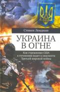 Украина в огне. Как стремление США к гегемонии ведет к опасности Третьей мировой войны