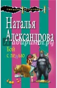 Бой с ленью ирина горюнова армянский дневник цавд танем