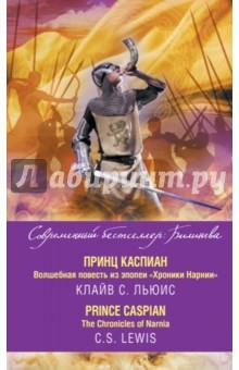 Принц Каспиан. Волшебная повесть из эпопеи Хроники Нарнии хроники нарнии принц каспиан книжка с заданиями м 3062 стрекоза
