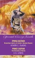Принц Каспиан. Волшебная повесть из эпопеи