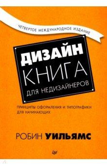 Дизайн. Книга для недизайнеров книги питер дизайн книга для недизайнеров 4 е изд