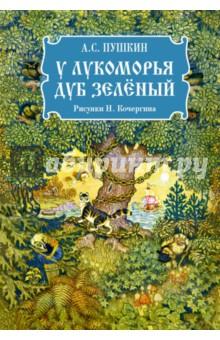"""Книга: """"У лукоморья дуб зеленый"""" - Александр Пушкин ..."""