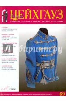 Российский военно-исторический журнал Старый Цейхгауз № 1 (69) 2016 цена