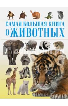 О животных большая книга о больших животных