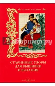 Старинные узоры для вышивки и вязания новый русский базар 1869 1898