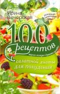 100 рецептов салатной диеты для похудения. Вкусно, полезно душевно, целебно