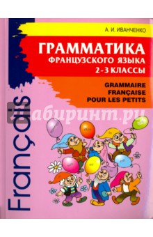Грамматика французского языка для младшего школьного возраста. 2-3 классы