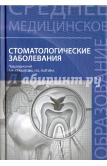 Стоматологические заболевания. Учебное пособие введение в концептологию учебное пособие