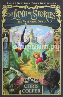 The Land of Stories. The Wishing Spell chris colfer the land of stories 5 an author s odyssey