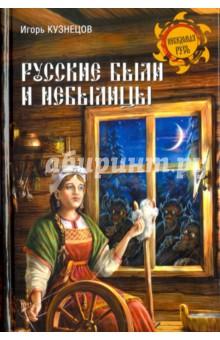 Русские были и небылицы атаманенко и шпионское ревю