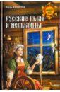 Фото - Кузнецов И. Н. Русские были и небылицы легенды о кладах казаках и разбойниках