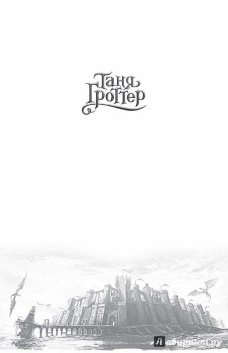 Иллюстрация 1 из 47 для Таня Гроттер и ботинки кентавра - Дмитрий Емец | Лабиринт - книги. Источник: Лабиринт