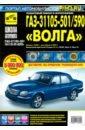 ГАЗ 31105-501/590 «Волга» (ЕВРО-2/3)с 2005г.2007г., Владимиров А. А.,Погребной С. Н.