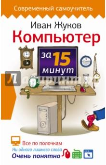 Компьютер за 15 минут компьютер для пенсионеров книга