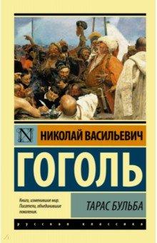 Тарас Бульба. Сборник история запорожских казаков том 2 1471 1686 гг