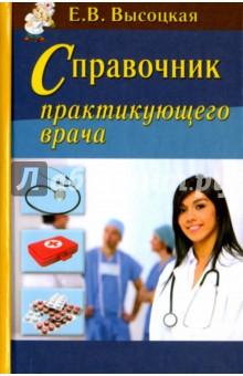 Справочник практикующего врача дамиров м олейникова о майорова о генитальный эндометриоз взгляд практикующего врача