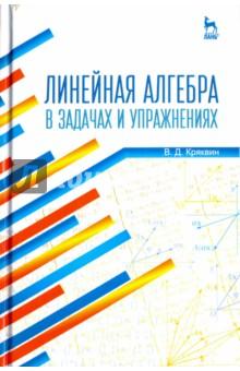 Линейная алгебра в задачах и упражнениях. Учебное пособие комлев и ковыль