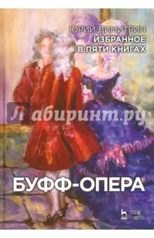 Буфф-опера. Избранное в пяти книгах мюзикл избранное в пяти книгах