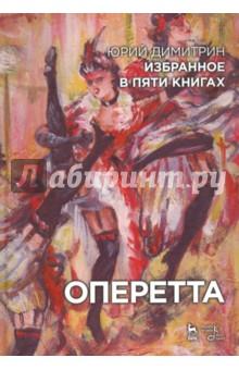 Оперетта. Избранное в пяти книгах мюзикл избранное в пяти книгах