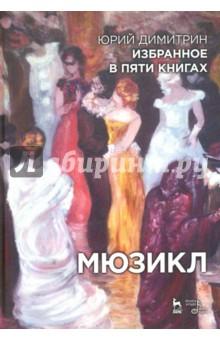 Мюзикл. Избранное в пяти книгах мюзикл избранное в пяти книгах