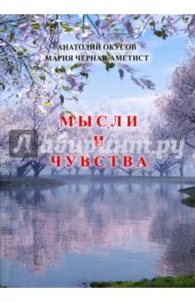 Окусов Анатолий Петрович, Черная-Аметист Мария Дми » Мысли и чувства
