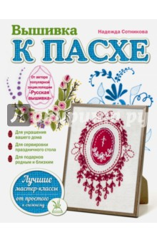 Вышивка к Пасхе книги эксмо пасхальный домашний стол блюда к великому посту и пасхе